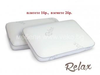 Възглавница Relax мемори– платете 1 вземете 2